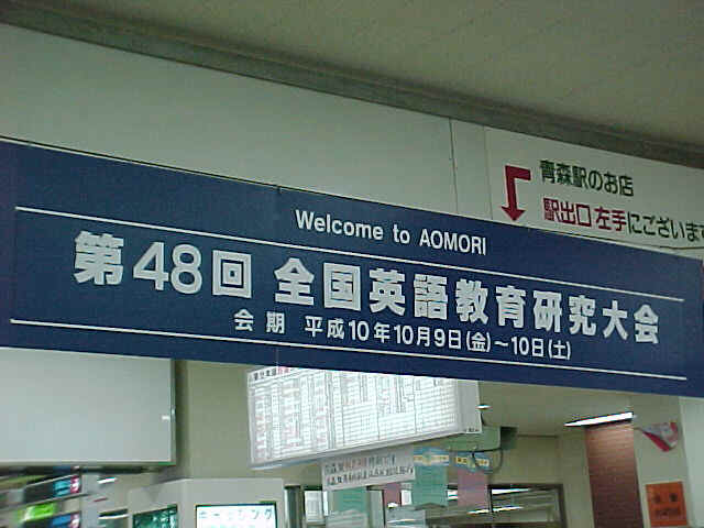 welcome message board at Japan Railway Aomori Station